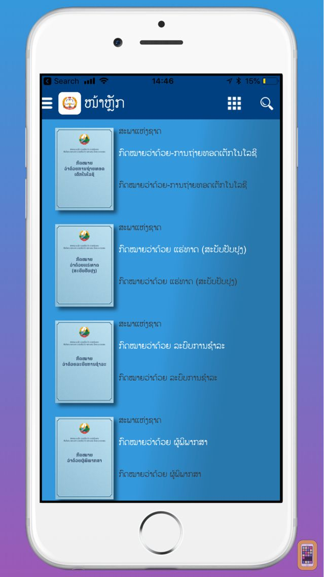 Screenshot - LaoLaw - Official