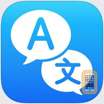 Translate Now - Translator by Wzp Solutions Lda (Universal)