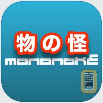 Mononoke by Bram Bos (Universal)