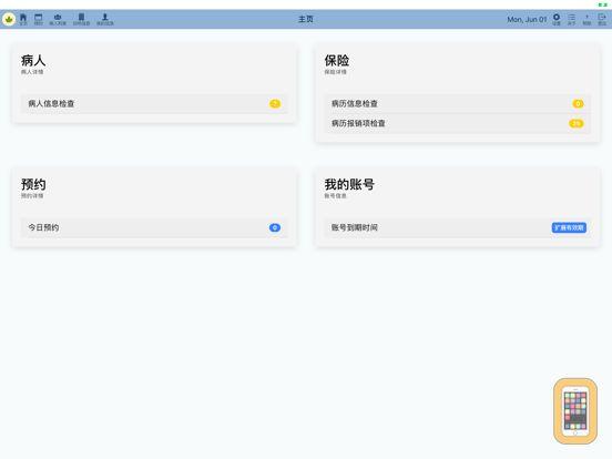 Screenshot - Gancao Note