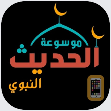 الحديث النبوي الشريف by Modern Information Systems (Universal)