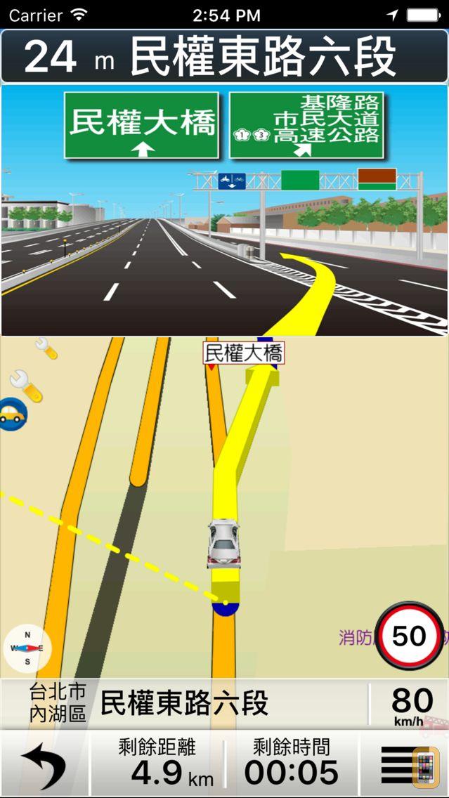 Screenshot - 導航 PAPAGO! PRO by GOLiFE