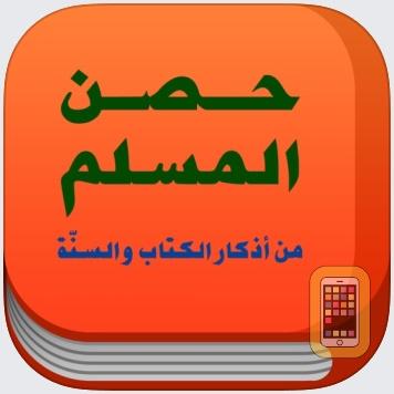 Al-Hisn - حصن المسلم by Batoul Apps (iPhone)
