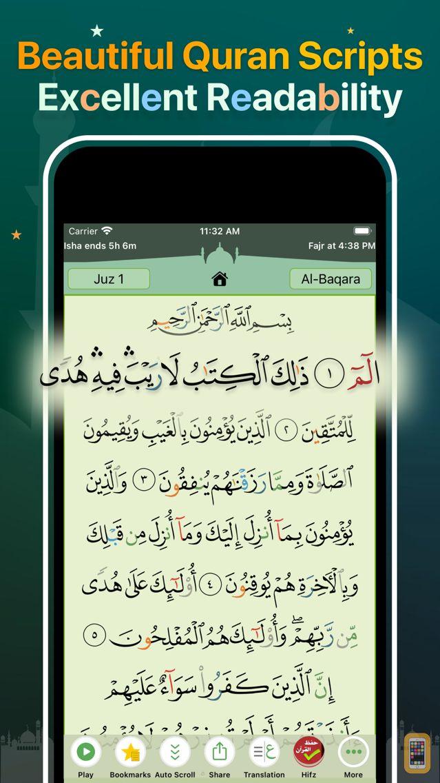 Screenshot - Quran Majeed — القرآن المجيد