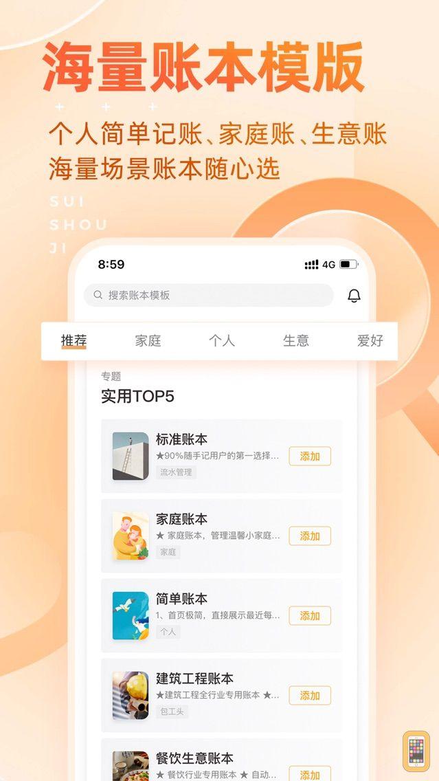 Screenshot - 随手记账Pro