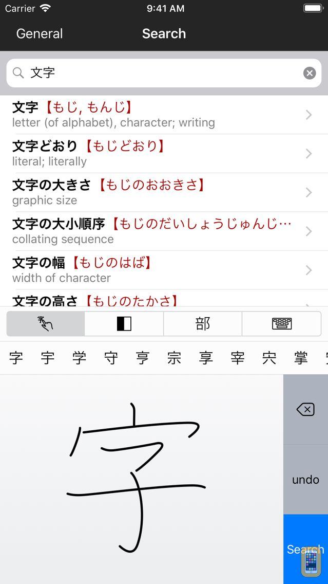 Screenshot - Midori (Japanese Dictionary)