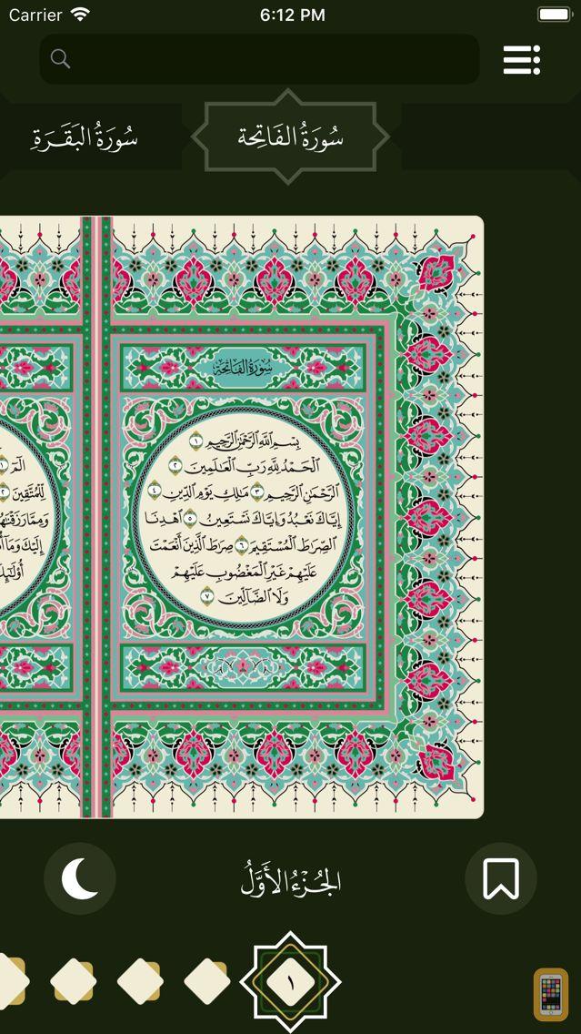 Screenshot - تطبيق القرآن الكريم