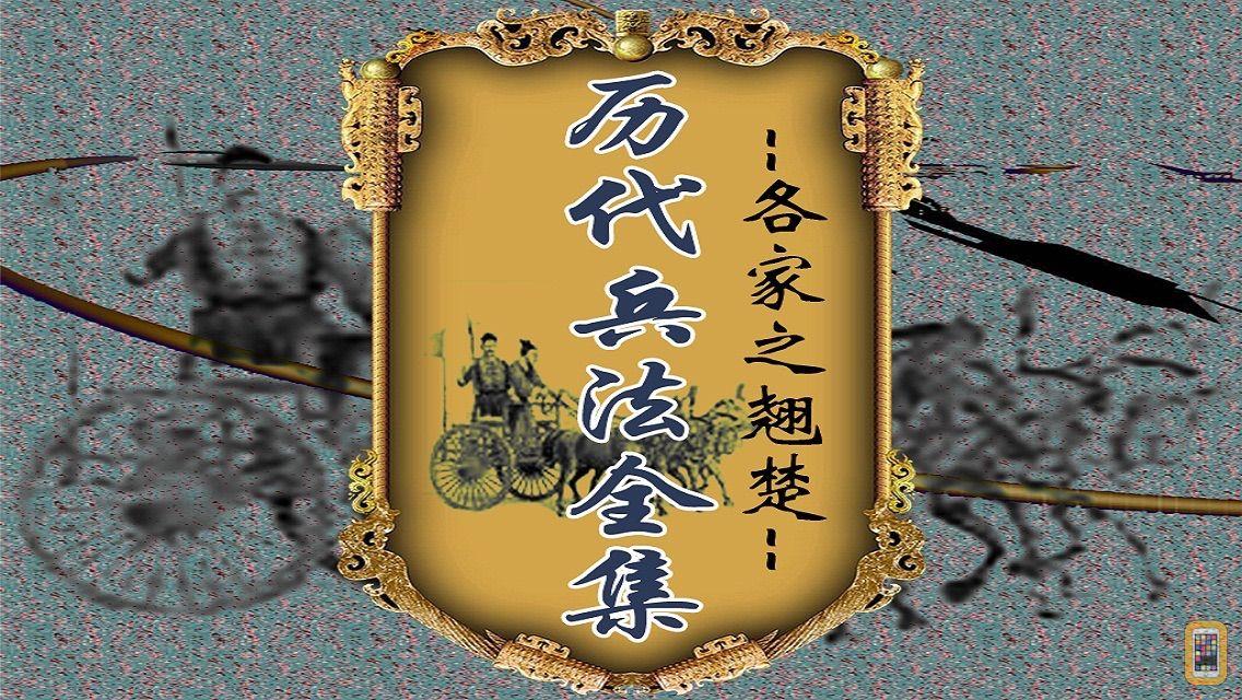 Screenshot - 曆代 兵法 大全[10本簡繁]