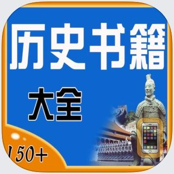 中外历史书籍大全[150+] by AppsStudio (Universal)