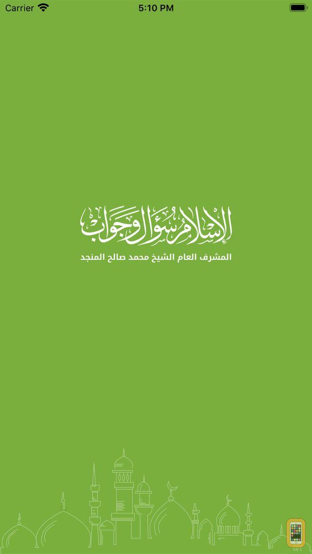 Screenshot - IslamqQa الاسلام سؤال و جواب