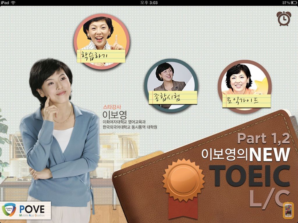Screenshot - 이보영의 토익 LC1 HD - Part 1, 2