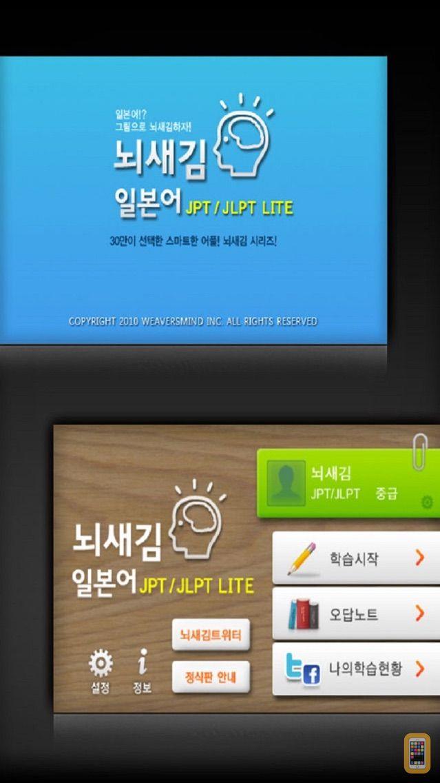 Screenshot - 뇌새김 일본어 - JPT/JLPT LITE