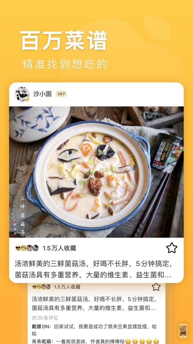 Screenshot - 豆果美食 - 精选菜谱 厨房必备