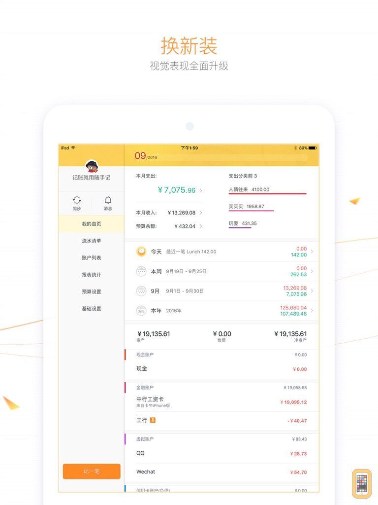 Screenshot - 随手记专业版 for  iPad