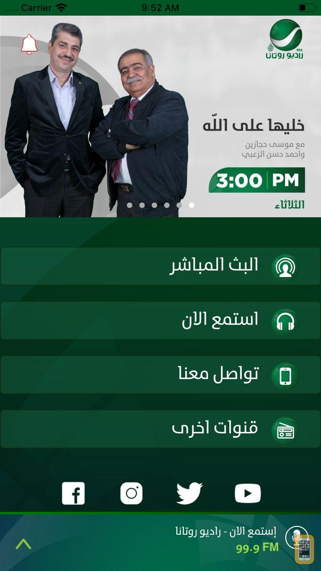 Screenshot - Radio Rotana Jordan