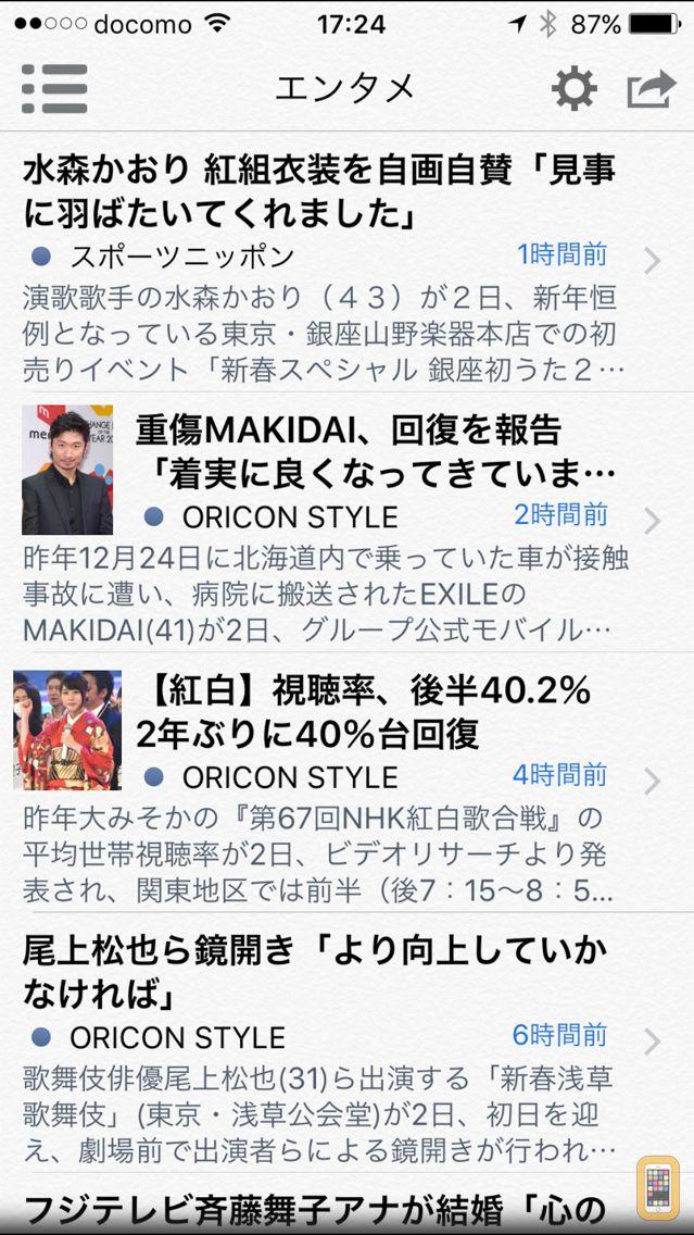 Screenshot - G!ニュース