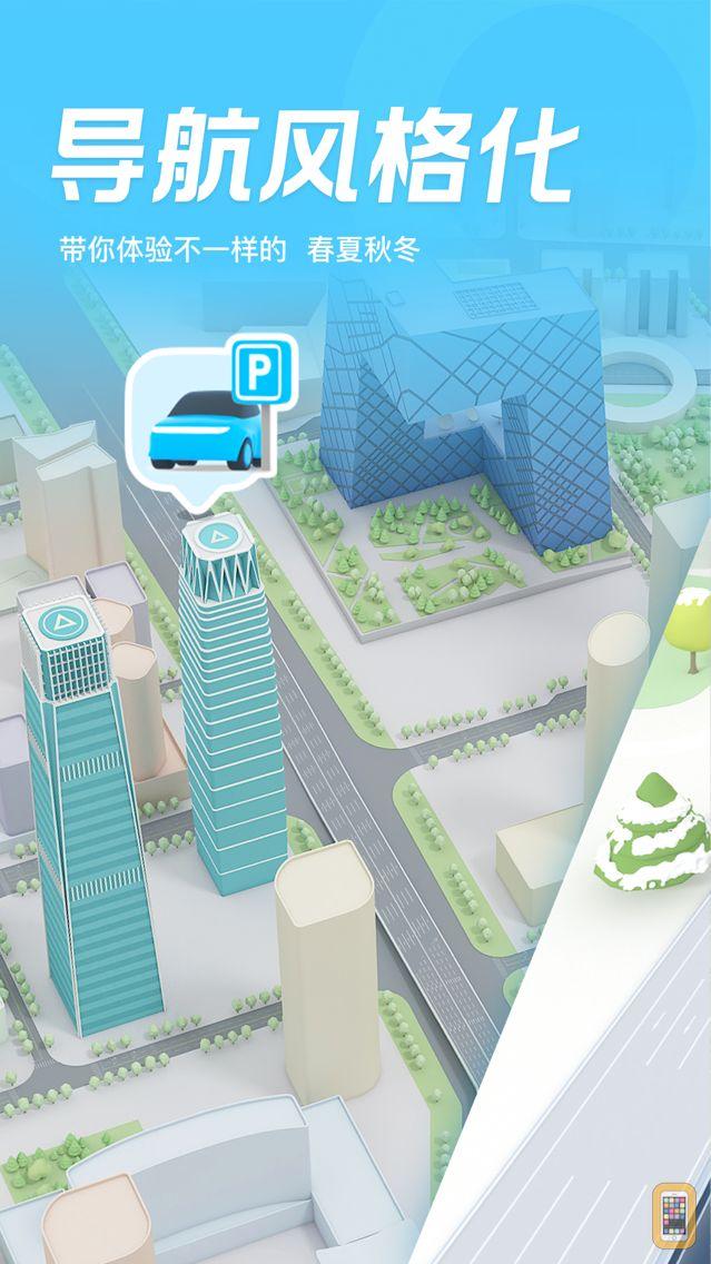 Screenshot - 腾讯地图-路线规划,导航打车出行必备