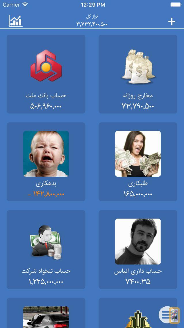 Screenshot - Ghollak - Persian  ( مدیریت مالی - حسابداری )