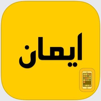 iman Pro: Solah, Azan & Qibla by Adiman (iPhone)