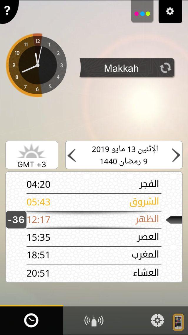 Screenshot - Salatuk - صلاتك