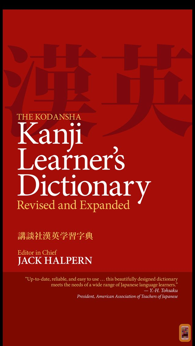 Screenshot - Kanji Learner's Dictionary