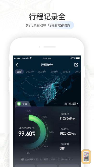 Screenshot - 航旅纵横PRO-官方航班动态、手机值机、机票