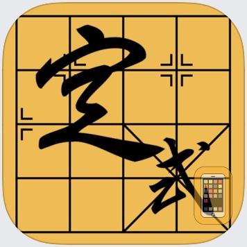 Chinese Chess XiangQi Formula by 淑香 刘 (Universal)