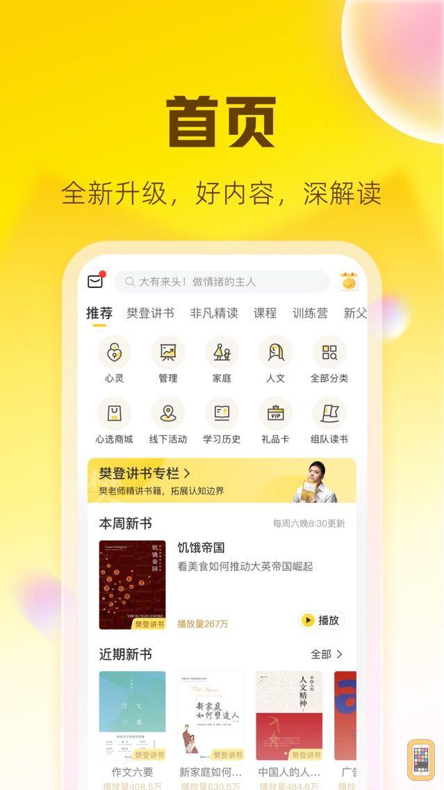 Screenshot - 樊登读书-听亲子职场精选好书