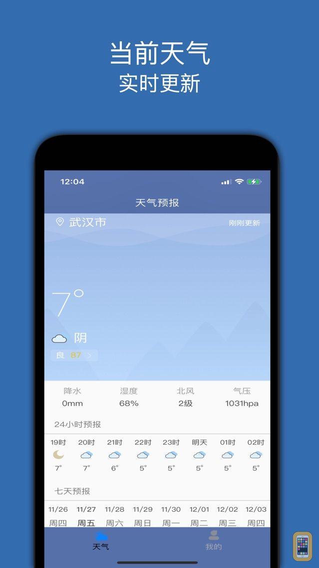 Screenshot - 天气预报-精准72小时预报和生活指数